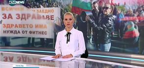 Новините на NOVA NEWS (28.10.2021 – 20:00)