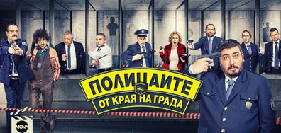 Първата българска полицейска комедия на NOVA завърши с безспорен успех