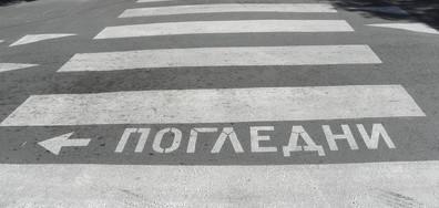 Трябва ли да се глобяват пешеходци, които говорят по телефона, докато пресичат?