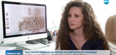 Българска шевица на ревера на британската кралица (ВИДЕО)