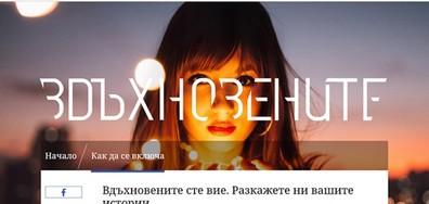 Vesti.bg търси Вдъхновените с нова платформа