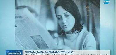 Изложба с непоказвани снимки на актрисата Невена Коканова (ВИДЕО)