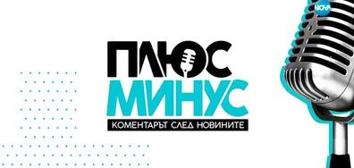 """""""Плюс Минус. Коментарът след новините"""" (14.12.2018)"""