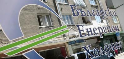 ЕК глоби Българския енергиен холдинг със 77 млн. евро