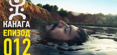 """Къде се крие смисълът в тайнственото пътуване разкрива новият епизод на """"Канага"""""""
