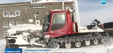 СЛЕД СКАНДАЛА С БЕДСТВАЩИ ТУРИСТИ: Наемателите на заслона на Черни връх ще бъдат сменени