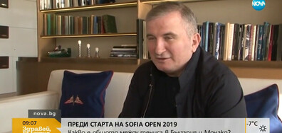 ПРЕДИ SOFIA OPEN 2019: Какво е общото между тениса в България и Монако?