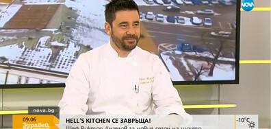 Шеф Виктор Ангелов: Очаквам силни характери и още по-интересни персонажи в Hell's Kitchen