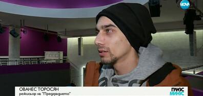 Бунтът на младите: Режисьорът Ованес Торосян с нов спектакъл
