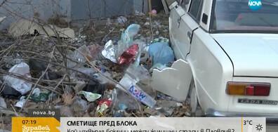 СМЕТИЩЕ ПРЕД БЛОКА: Кой изхвърля боклуци между жилищни сгради в Пловдив?