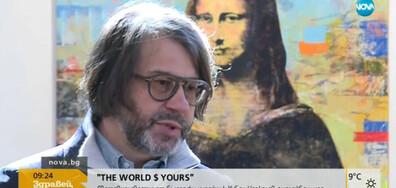 """""""The World $ yours"""": Световноизвестният художник Хубен Черкелов с изложба у нас (ВИДЕО+СНИМКИ)"""