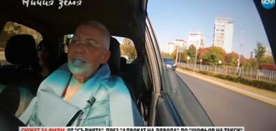 """В """"Ничия земя"""": Бивша учителка, адвокат и съдия стана таксиметров шофьор"""