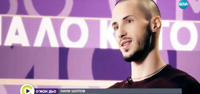 """Наум Шопов – младши: Много съм самокритичен към изпълнението си в """"Откраднат живот"""""""