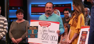 """Билет """"Мега Кеш Кръстословици"""" донесе 500 000 лева на варненеца Славчо Атанасов"""
