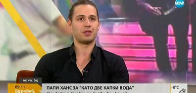 """Папи Ханс: Мисля, че Стефан Илчев ще е големият победител в """"Като две капки вода"""""""