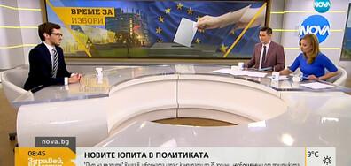 """НОВИТЕ ЮПИТА В ПОЛИТИКАТА: """"Път на младите"""" влиза в изборната игра"""