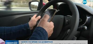 Все повече шофьори - с телефон зад волана