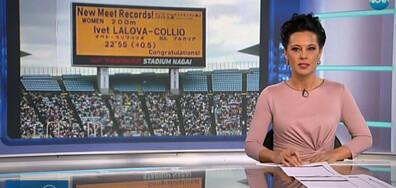 Спортни новини (19.05.2019 - централна)