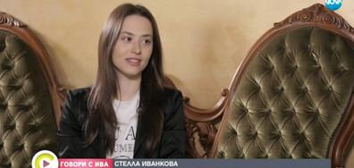 Говори с Ива: Дъщерята на Димитър Иванков