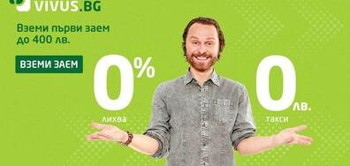 Бързи кредити от Vivus.bg - изтеглете първия си кредит с 0% лихва и 0 лв. такси