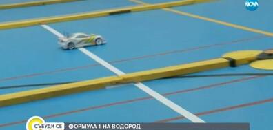 ПРОМЯНАТА: Формула 1 с водородни автомобили за ученици