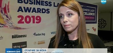 ОТЛИЧИЕ ЗА NOVA: Водещата Мирослава Иванова с награда за висок професионализъм