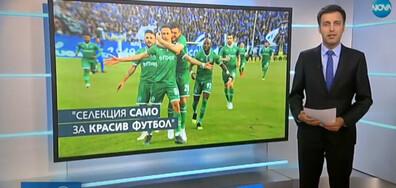 Спортни новини (15.06.2019 - централна)