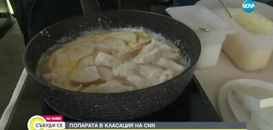 Си Ен Ен нареди попарата сред най-екзотичните закуски в света
