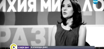 СЕЗОНЪТ СЛЕД ЛЮБОВТА: Гергана Стоянова в откровено интервю пред Мариян Станков-Мон Дьо