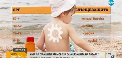 ВНИМАНИЕ: Фалшиви слънцезащитни продукти на пазара