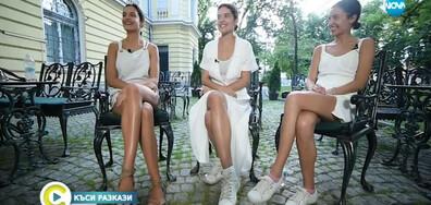 """""""КЪСИ РАЗКАЗИ"""": Трите сестри и голямата ябълка"""