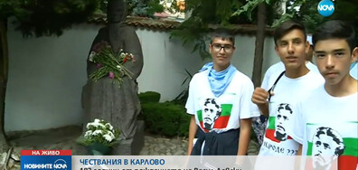 ЧЕСТВАНИЯ В КАРЛОВО: 182 години от рождението на Васил Левски (ОБЗОР)