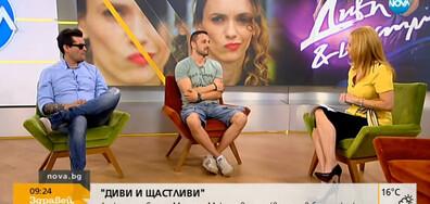 """Ексклузивно: Официалният трейлър на новия български филм """"Диви и щастливи"""""""
