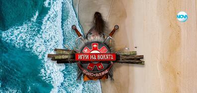"""""""Игри на волята: България"""" се снима с разрешението и съгласието на всички компетентни институции"""