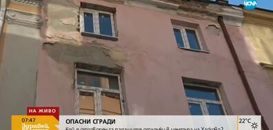 Падаща мазилка застрашава пешеходците в центъра на Хасково (ВИДЕО)