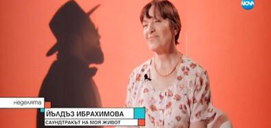 Саундтракът на нейния живот: Йълдъз Ибрахимова (ВИДЕО)
