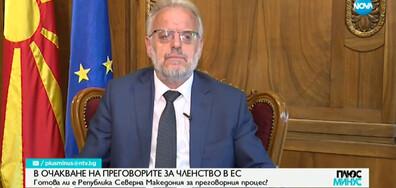 Преодоля ли Северна Македония проблемите с България и Гърция?