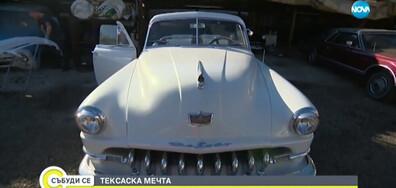 ТЕКСАСКА МЕЧТА: Колекционер притежава цял американски ретро автопарк в София (ВИДЕО)
