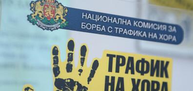 387 българи са били жертви на трафик от началото на годината