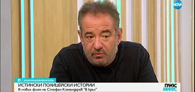 """Истински полицейски истории в новия филм на Стефан Командарев """"В кръг"""""""