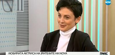 Диана Димитрова: Любовта на публиката е най-личната награда
