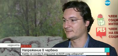 Крум Зарков: Прие се докладът на ръководството на БСП