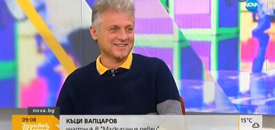 """Къци Вапцаров: """"Маскираният певец"""" възбуди отново моята любов към музиката"""
