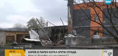 Глоби за предприятието в Харманли, където взрив на парен котел събори сграда