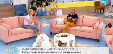 """Къци Вапцаров: Сигурен съм, че Гарванът в """"Маскираният певец"""" е някакво детенце"""