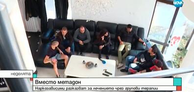 ВМЕСТО МЕТАДОН: Наркозависими разказват за лечението чрез групови терапии