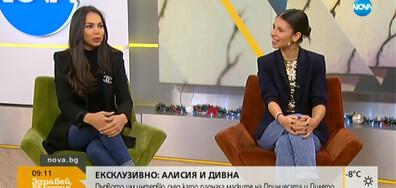 """Алисия и Дивна: """"Маскираният певец"""" е най-великото телевизионно приключение"""