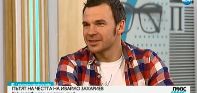"""Ивайло Захариев: Както """"Под прикритие"""", така и """"Пътят на честта"""" разказват реални човешки истории"""