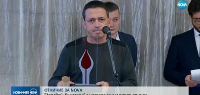 """ОТЛИЧИЕ ЗА NOVA: """"Здравей, България"""" с награда за цялостен принос"""