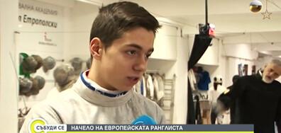 16-годишен е лидер в европейската ранглиста за кадети (ВИДЕО)